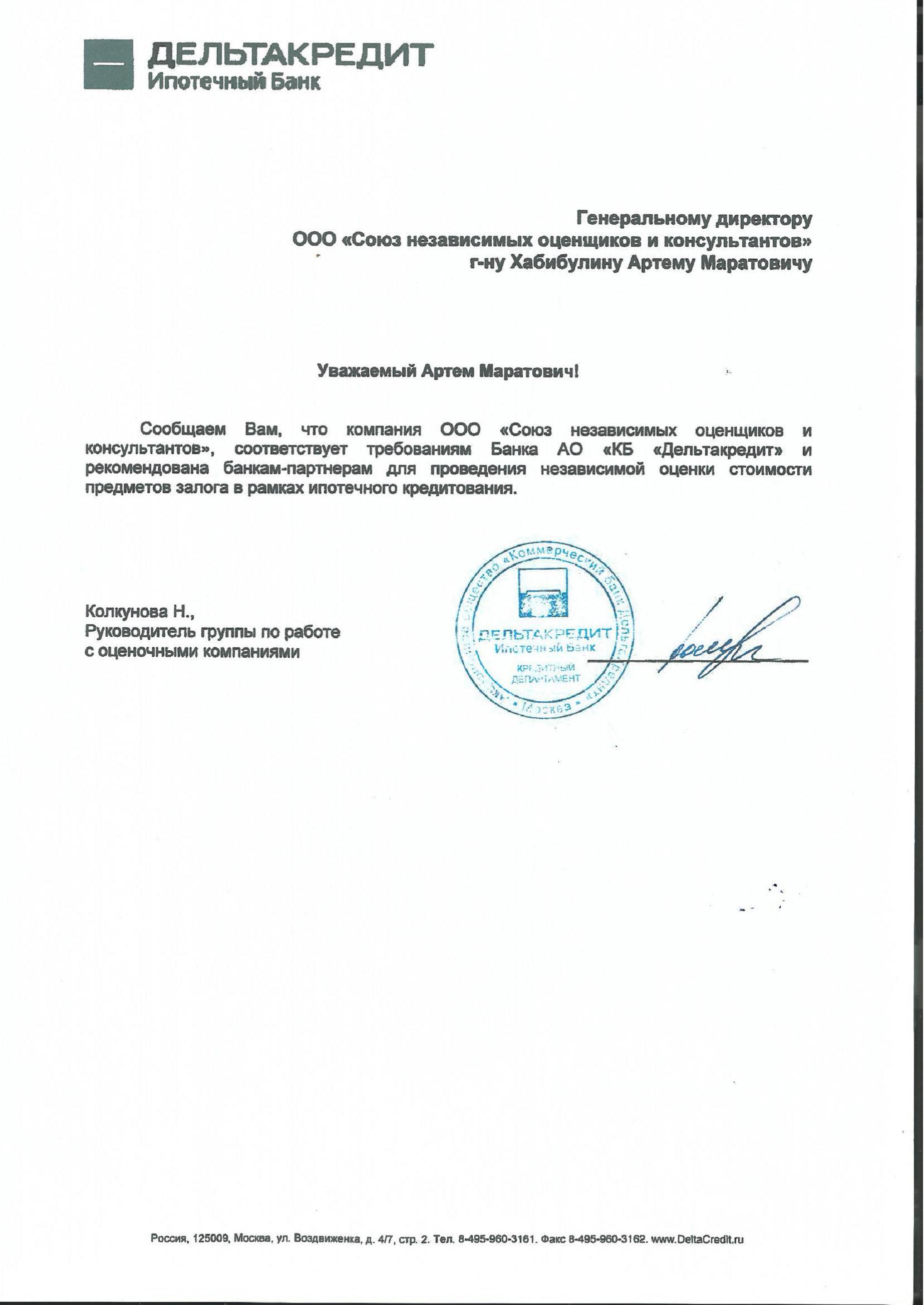оценочная компания аккредитованная в Дельтакредите